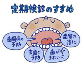 酸蝕歯について
