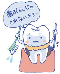 VOL.32 歯石取りはなぜ必要か