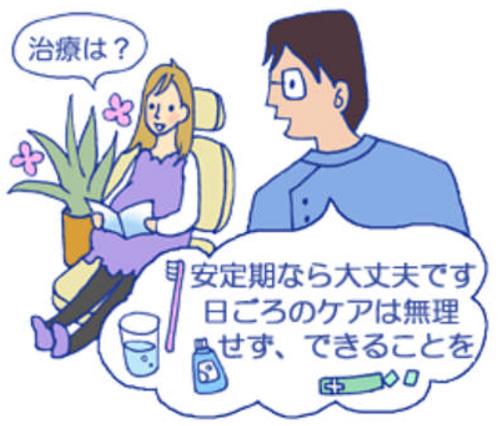 妊娠中の口腔ケア