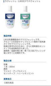スーパー乳酸菌 L8020菌洗口剤