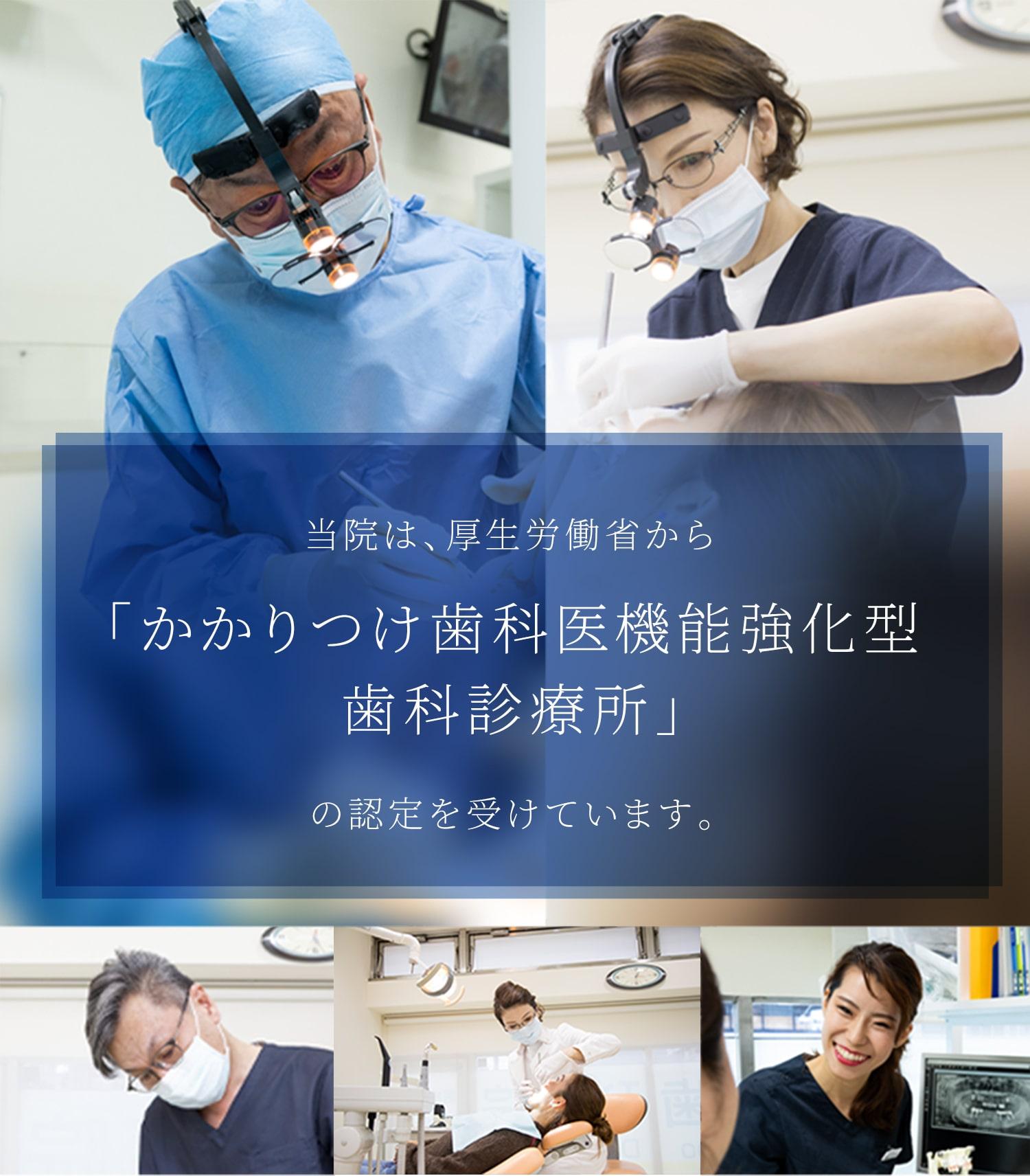 当院は、厚生労働省から「かかりつけ歯科医機能強化型歯科診療所」の認定を受けています。