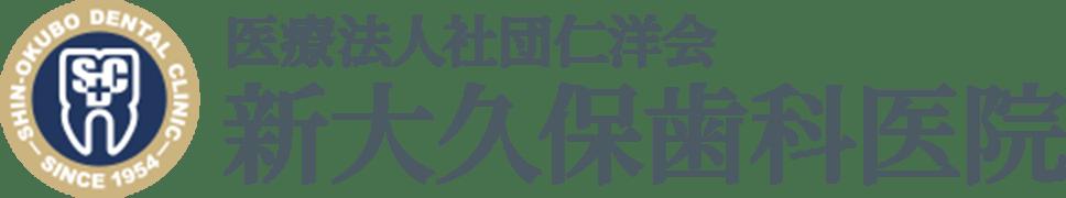 医療法人社団仁洋会 新大久保歯科医院